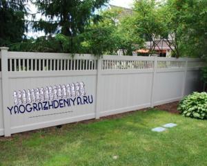 Забор который всех устроит