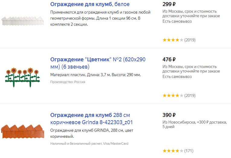 Цены ограждения для клумб в яндекс маркете