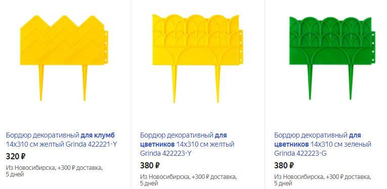 Цены на самые простые пластиковые ограждения клумб